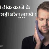 मुंह में छाले ठीक करने के लिए 99% सही घरेलू नुस्खे !