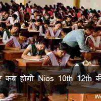 Nios 10th 12th की परीक्षा कब होगी? जानिए और पढ़िए एग्जाम की अनुसूची हिंदी में |