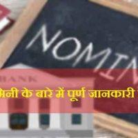 Nominee Name क्या है? नॉमिनी के बारे में पूर्ण जानकारी हिंदी में जानिए |