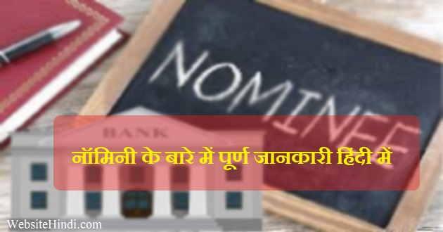 Nominee-Name-kya-hai-hindi