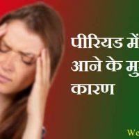 Periods Me Chakkar क्यों आते है? पीरियड्स में सिर चकराने पर क्या करे?