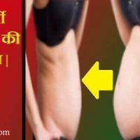 पेट की चर्बी कैसे घटाए घरेलू उपाय | Most Important |