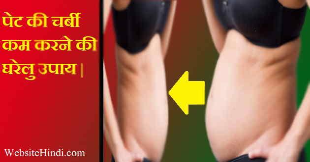 Pet Ki Charbi Kam Kaise Hota Hai Hindi