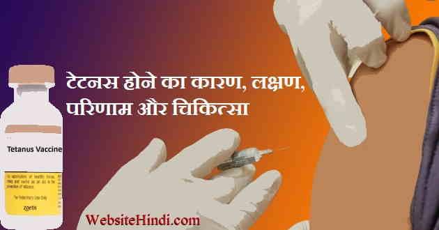 Tetanus Treatment hindi