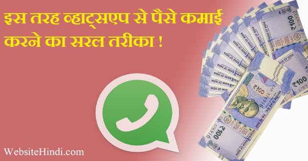 Whatsapp Se Rupaye Kaise Kamaye hindi