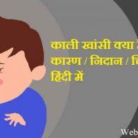 काली खांसी (Whooping Cough) क्या है? लक्षण / कारण / निदान / चिकित्सा को हिंदी में !