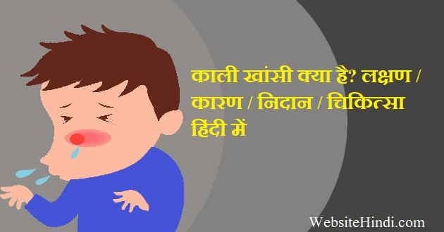 Whooping Cough kya hai hindi