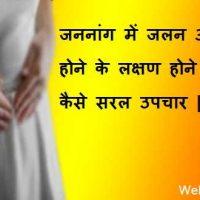 योनि में खुजली क्यों होती है? कारण लक्षण और बचने के उपाय हिंदी में |