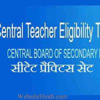 CTET प्रैक्टिस सेट ऑनलाइन हिंदी में !