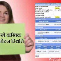 दाखिल खारिज (Dakhil Kharij) आवेदन स्थिति (Status) कैसे देखें?