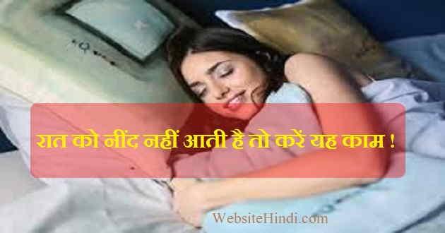 raat-ko-neend-nahi-aati-hai-kya-karen-hindi