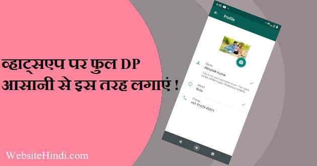 whatsapp profile picture without cropping app online