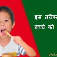 बच्चों को शहद कैसे खिलाएं? फायदा और नुकसान !
