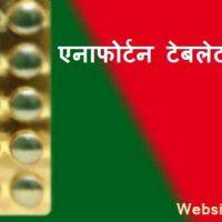 एनाफोर्टन टेबलेट का यूज - Anafortan Tablet Uses In Hindi