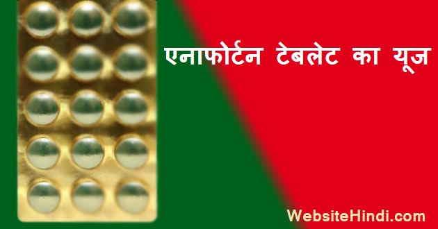 anafortan-tablet-uses-in-hindi