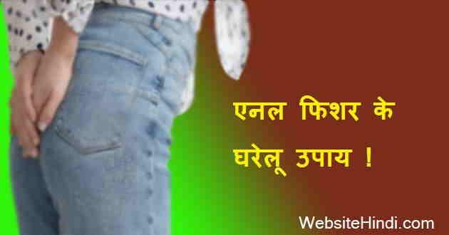 Anal-Fissure-hindi