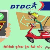 डीटीडीसी कूरियर ट्रैकिंग मोबाइल या लैपटॉप से कैसे करें?