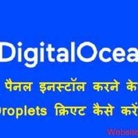 Digital Ocean पर वर्डप्रेस इनस्टॉल करने के लिए Droplet create कैसे करे?