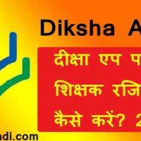 Diksha App Selt Registration In Hindi / दीक्षा एप पर टीचर रजिस्टर कैसे करे 2021 में