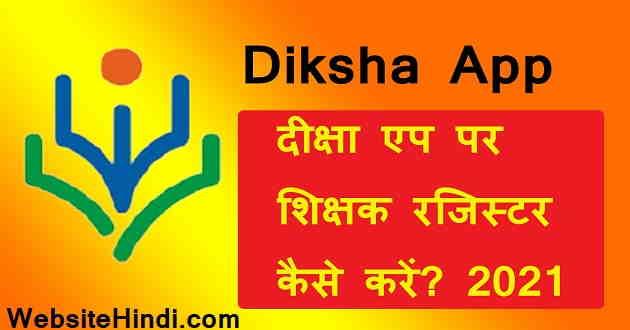 diksha-app-selt-registration-hindi