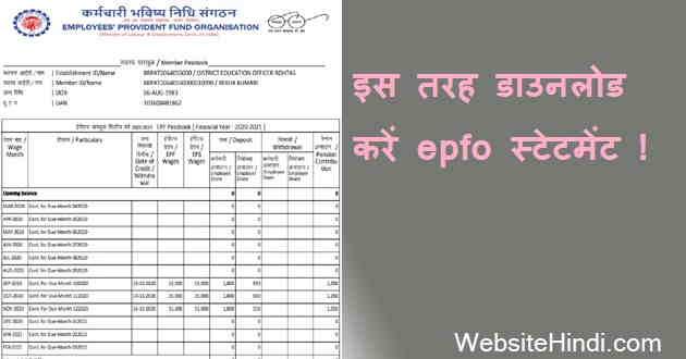 Epf-Statement-Download