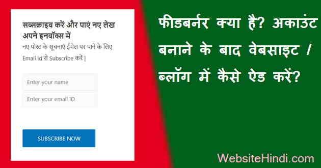 feedburner-email-subscription-hindi