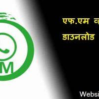 Fm Whatsapp डाउनलोड कैसे करें? नए सुविधा के साथ 2021  में |
