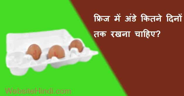 फ्रिज-में-अंडे-hindi