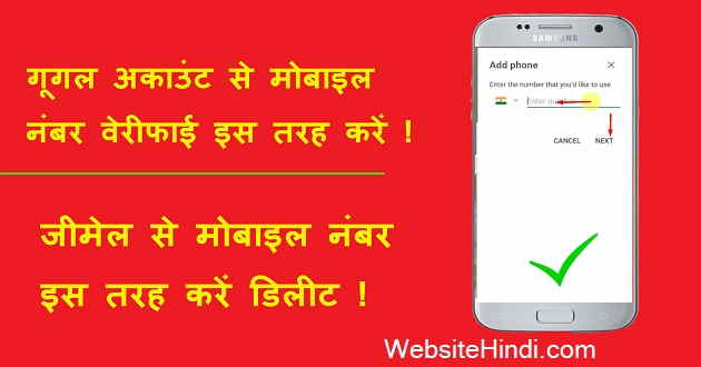 gmail-id-se-mobile-number-update-kaise-kare