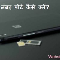 मोबाइल नंबर पोर्ट (MNP) कैसे करें 2021 में