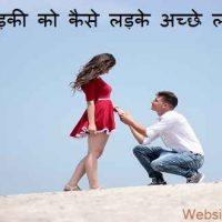 लड़की को कैसे लड़के अच्छे लगते है? सरल टिप्स हिंदी में !