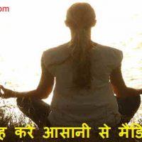 मैडिटेशन कैसे करें? Meditation करने के फायदे |
