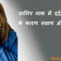 नाक में दर्द और सूजन के कारण लक्षण और उपचार हिंदी में  