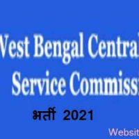 दि वेस्ट बंगाल सेंट्रल स्कूल कमीशन (West Bengal) के तरत असिस्टेंट शिक्षक हेतु भर्ती 2020-2021