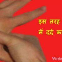 अंगूठे में दर्द का इलाज - Treatment of thumb pain