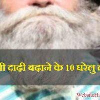 लम्बी दाढ़ी बढ़ाने के 10 घरेलु तरीका - 10 Domestic Ways To Grow A Long Beard