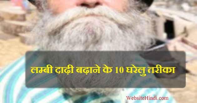 दाढ़ी-बढ़ाने-के-उपाय