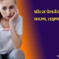 फॉल्स प्रेगनेंसी क्या है? False Pregnancy In Hindi
