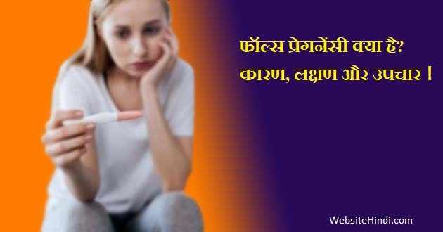 false-pregnancy-hindi