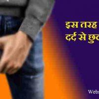 लिंग में दर्द (Penis Pain) से छुटकारा कैसे पाये | घरेलु उपाय हिंदी में |