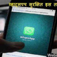 इस तरह करें व्हाट्सएप को मजबूत , कभी हैक नहीं होगा आपका Whatsap