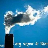 वायु प्रदूषण के निवारण के उपाय