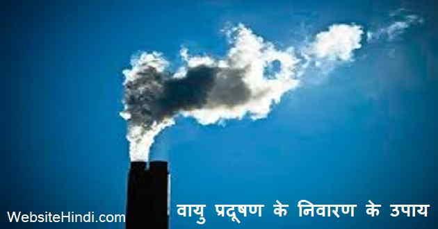 वायु-प्रदूषण