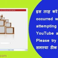 An error occurred while attempting to create a YouTube account. Please try again later समस्या इन हिंदी