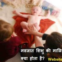 बच्चों की मालिश कैसे करें? Bachcho Ki Malish