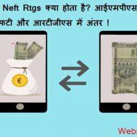 Imps Neft Rtgs क्या होता है? आईएमपीएस, एनईएफटी और आरटीजीएस में अंतर !