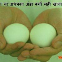 कच्चा या अधपका अंडा क्यों नहीं खाना चाहिए?