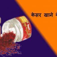 केसर खाने के फायदे हिंदी में