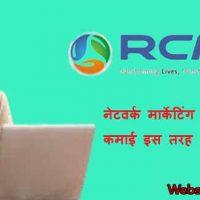 RCM Business क्या है? जानिए नेटवर्क मार्केटिंग कंपनी से कमाई कैसे होती है!