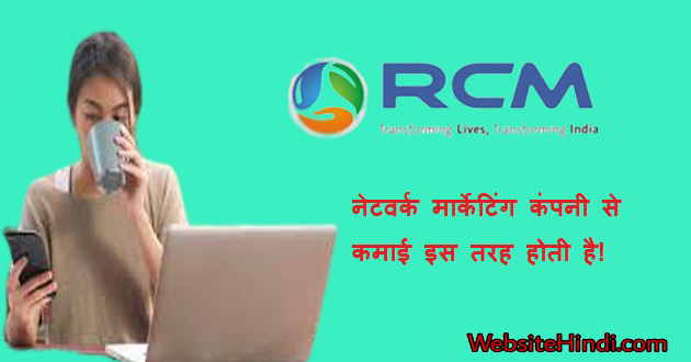rcm-business-plan-website-in-hindi